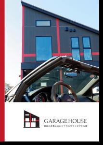 GARAGE HOUSE カタログ
