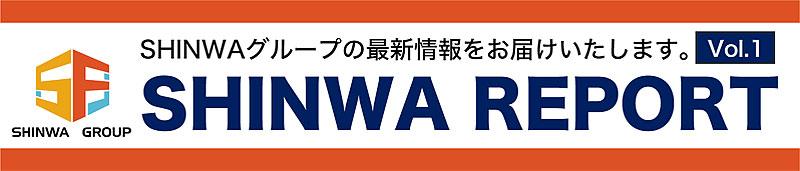shinwareport_vol1_bn_180630