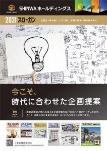 2021年度 SHINWAホールディングス スローガンポスター