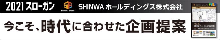 2021年度 SHINWAホールディングス スローガン